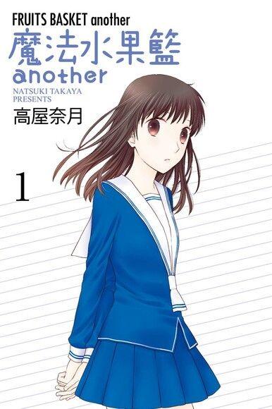 魔法水果籃another (1)