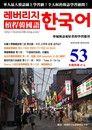槓桿韓國語學習週刊第53期