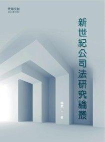 新世紀公司法研究論叢