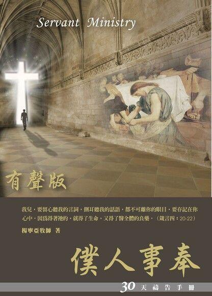 30天禱告手冊12:僕人事奉(馬可福音)(附音訊版)