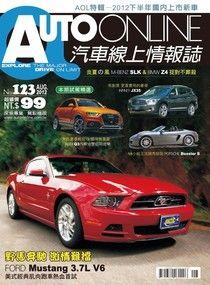 AUTO-ONLINE汽車線上情報誌 08月號/2012 第123期