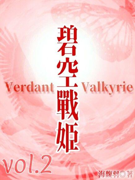 碧空戰姬 Verdant Valkyrie Vol 2