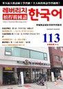 槓桿韓國語學習週刊第113期
