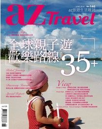 AZ Travel 06月號/2015 第146期
