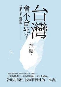 台灣會不會死?