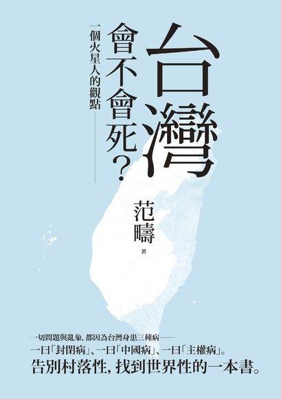 台灣會不會死:一個火星人的觀點