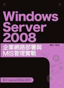 Windows Server 2008企業網路部署與MIS管理實戰