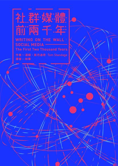 社群媒體前兩千年