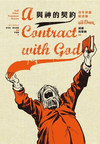 與神的契約:百年冥誕紀念版