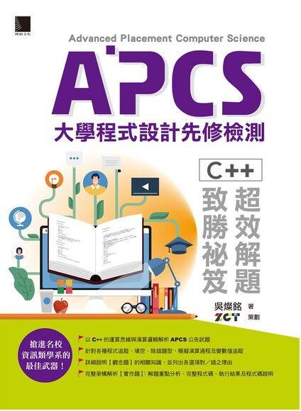 APCS大學程式設計先修檢測