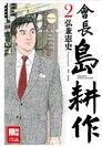 會長島耕作(02)