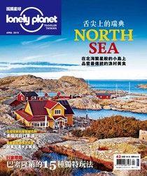 Lonely Planet 孤獨星球 04月號/2015年 第42期