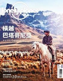 Lonely Planet 孤獨星球(12期9折)