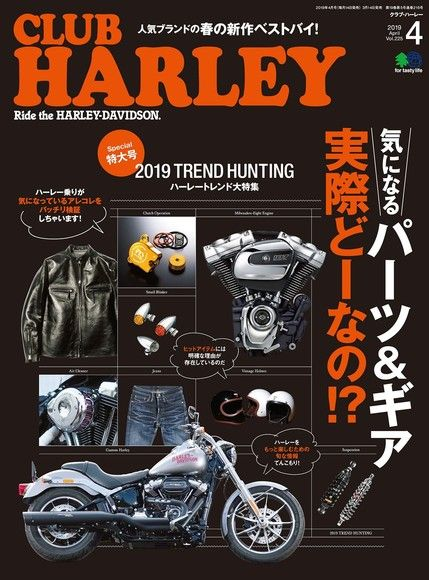 CLUB HARLEY 2019年4月號 Vol.225 【日文版】