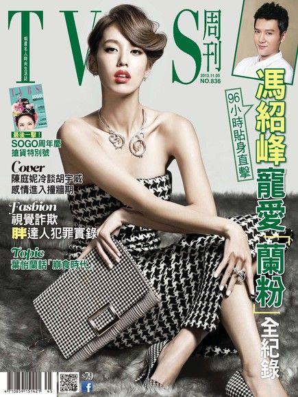 TVBS周刊 第836期 本刊