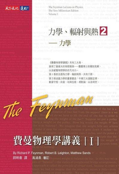 費曼物理學講義 I:力學、輻射與熱(2)力學