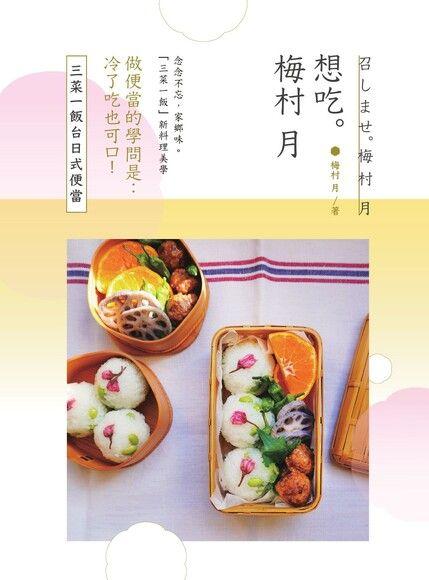 想吃。梅村月:三菜一飯台日式便當