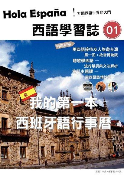 Hola España 西語學習誌 第01期
