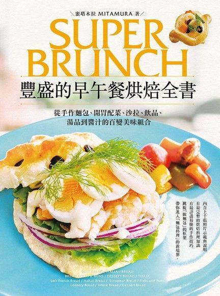 豐盛的早午餐烘焙全書