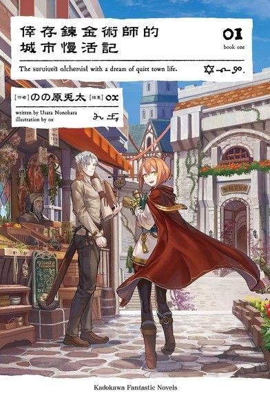 倖存鍊金術師的城市慢活記 (1)