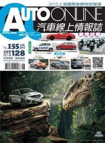 AUTO-ONLINE汽車線上情報誌 06月號/2015 第155期