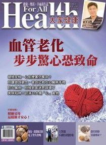 大家健康雜誌 11月號/2013 第321期