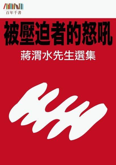 蔣渭水先生選集:被壓迫者的怒吼
