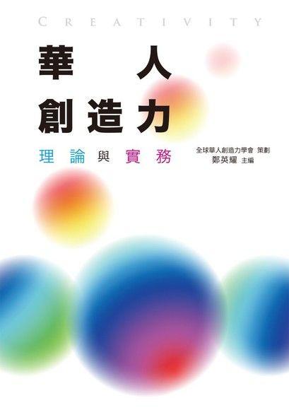 華人創造力