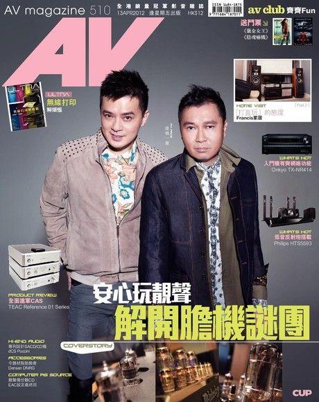 AV magazine周刊 510期