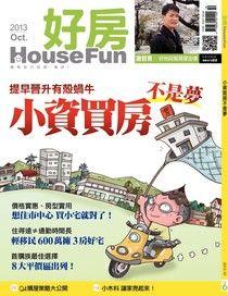 好房雜誌 10月號/2013 第6期