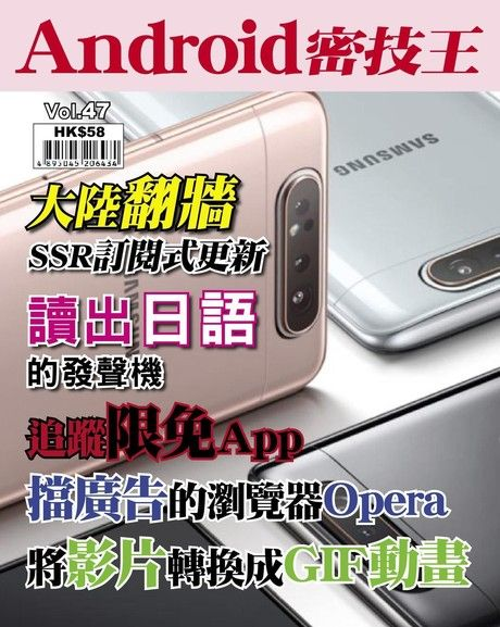Android 密技王 第47期