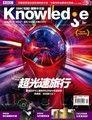 BBC知識 Knowledge 07月號/2015 第47期