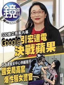 鏡週刊 第52期 2017/09/27