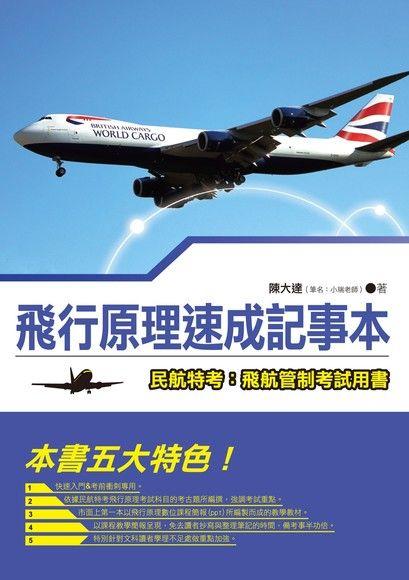 飛行原理速成記事本