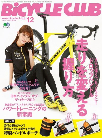 BiCYCLE CLUB 2018年12月號 No.404 【日文版】