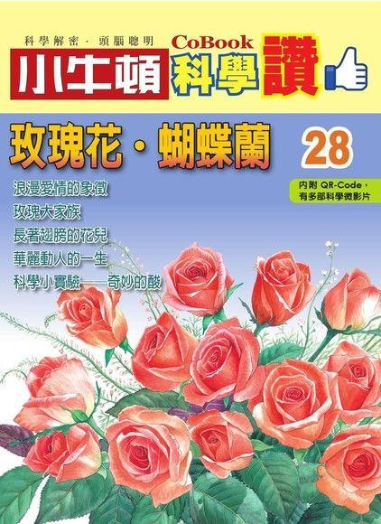 小牛頓科學讚28:玫瑰花.蝴蝶蘭