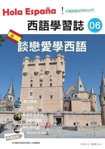 Hola España 西語學習誌 第06期