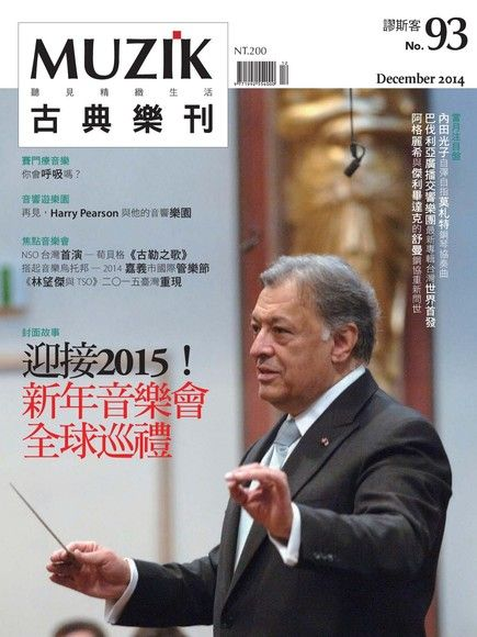 MUZIK古典樂刊 12月號/2014 第93期 (右翻)