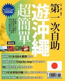 第一次自助遊沖繩超簡單16'-17'