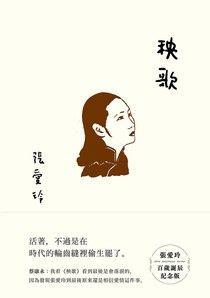【电子书】秧歌【張愛玲百歲誕辰紀念版】