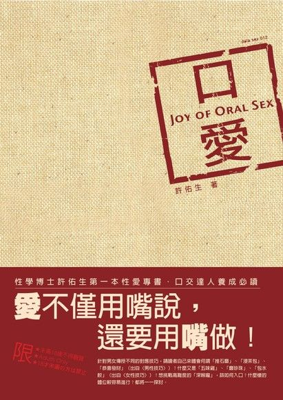 口愛:Joy of Oral Sex