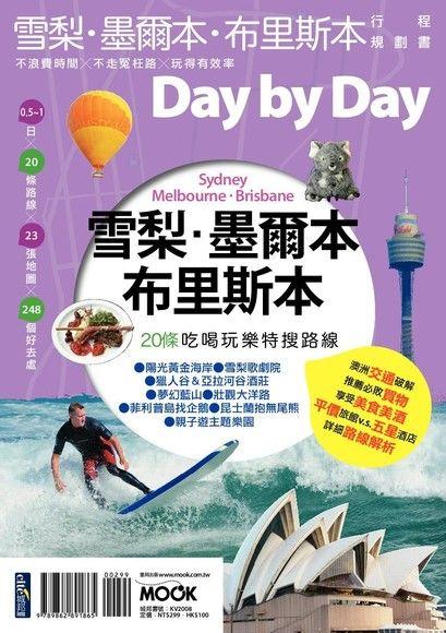 雪梨.墨爾本.布里斯本Day by Day行程規劃書
