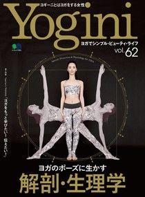 Yogini Vol.62 【日文版】