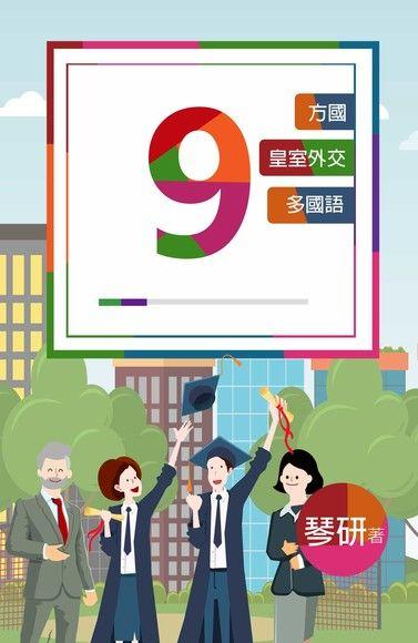 《9》方國外賓多國語學習系列試閱合集(方國皇室外交)