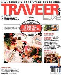 TRAVELER luxe旅人誌 02月號/2019 第165期