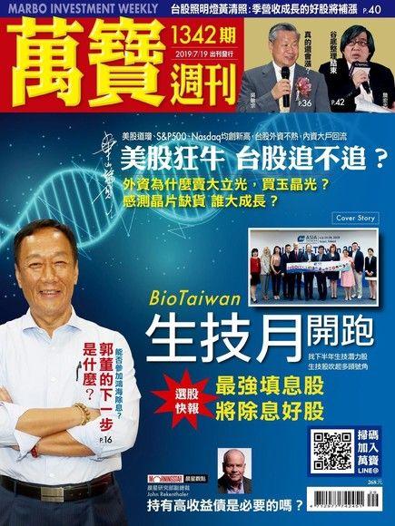 萬寶週刊 第1342期 2019/07/19