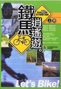 鐵馬逍遙遊:全台50條自行車道大蒐集(中文版)上下不分售
