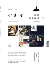 小日子享生活誌 10月號/2014 第30期