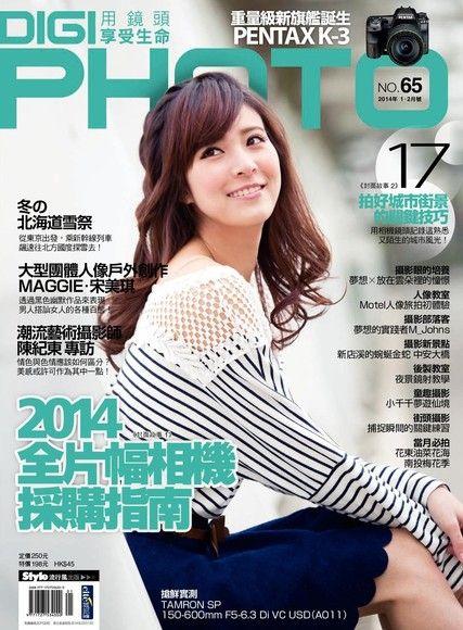 DIGIPHOTO 數位相機採購活用雙月刊 01-02月號/2014 第65期