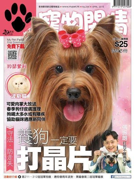 My Pet Magazine寵物閑情 04月號/2016 第296期